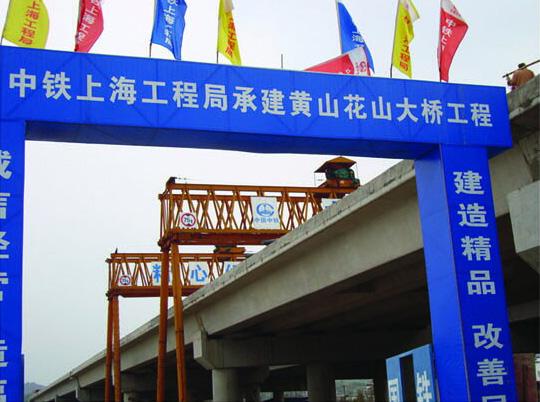 黄山花山大桥
